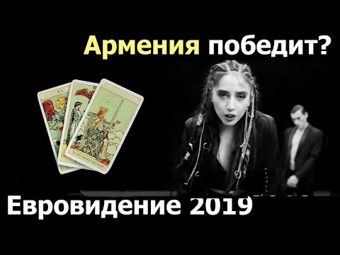 Займет ли Армения 1 место на евровидении 2019, выйдет ли в финал? Гадание на картах таро.