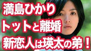 満島ひかり トットと極秘離婚 さらに、新恋人は「瑛太の弟」! 小雨がぱ...