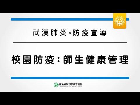 校園防疫:師生健康管理(60秒)