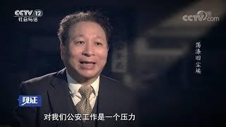 《见证》 20191004 警察故事·北京1949(二)| CCTV社会与法