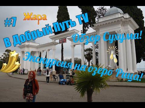 В Добрый Путь TV - Обзор Сухума, экскурсия на озеро Рица  (04-05.05.19) (7 часть)