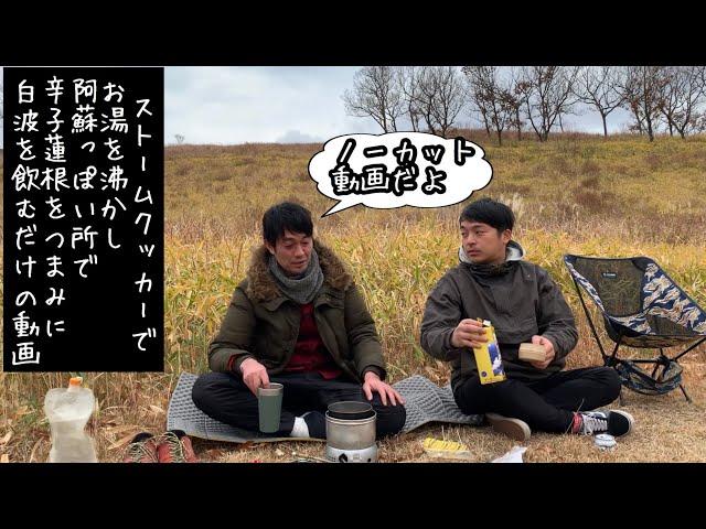 阿蘇でキャンプ!ただ酒を飲んでます