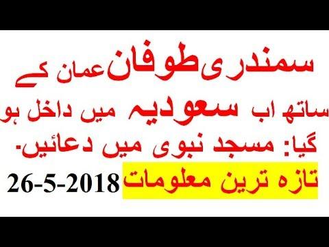 LATEST URDU/HINDI NEWS: SEA STORM HIT TO  SAUDIA: 26-05-2018