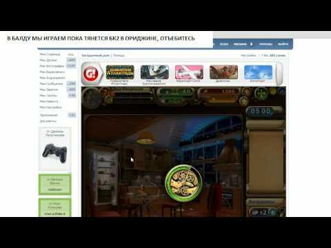 видео: Мэддисон и Линк. Игры Вконтакте. Эфир 02.06.2013 #4