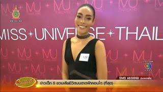 เรื่องเล่าเช้านี้ สาวงามตบเท้าสมัคร MISS UNIVERSE THAILAND 2016 วันสุดท้ายคึกคัก