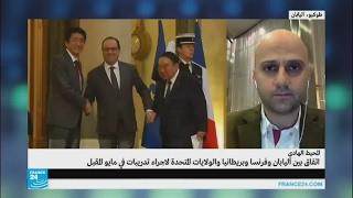 اليابان تشارك في تدريبات عسكرية مع فرنسا وبريطانيا والولايات المتحدة