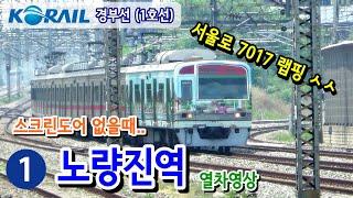 경부선 (1호선) 노량진역 열차영상 (2017.05.29)