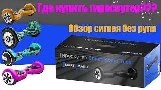 Мини сигвей купить с bluetooth, магазин сигвеев, гироскутер(Гироскутер купить c Bluetooth Официальный сайт http://longboard-shop.ru по продаже сигвеев, гироскутеров, электросамокатов..., 2016-06-14T10:31:41.000Z)