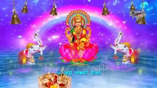 शुक्रवार सुबह महालक्ष्मी जी की पावन आरती : ॐ जय लक्ष्मी माता :Om Jai Lakshmi Mata