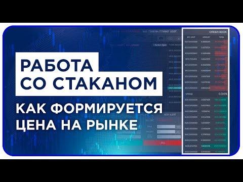 Торговля Криптовалютой по Стакану. Как Формируется Цена на Рынке