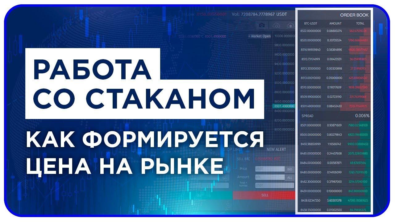 Торговля Криптовалютой по Стакану | Торговля Бинарными Опционами по Стакану
