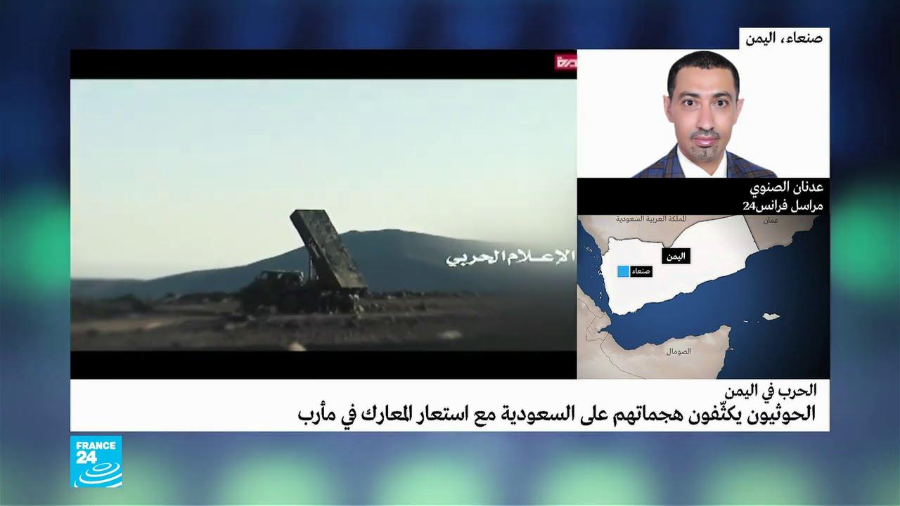 حرب اليمن: استمرار المعارك في مأرب والتحالف يعترض طائرة مسيرة جنوب السعودية  - نشر قبل 16 دقيقة
