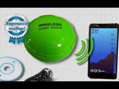 Посылки из Китая - Wireless Bluetooth Fish Finder