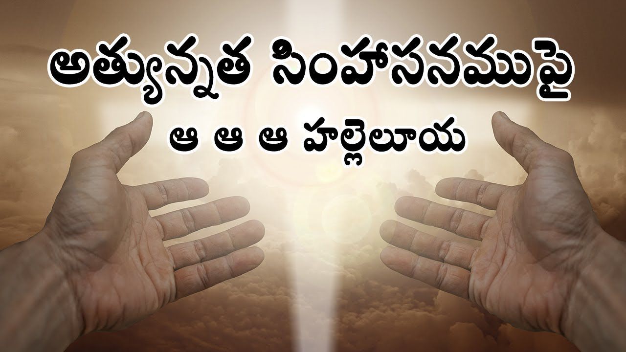 అత్యున్నత సింహాసనముపై | Athyunnatha simhasanamupai | Telugu Christian Worship Song with Lyrics