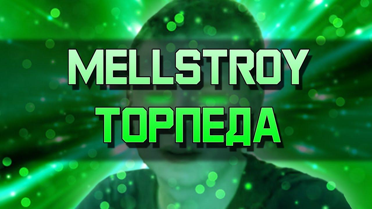 MELLSTROY - ТОРПЕДА | Мелстрой Клип
