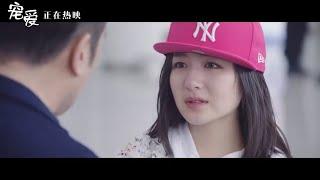 《宠爱》 曝于和伟李兰迪哭戏花絮 (于和伟/李兰迪)【预告片先知|20200106】