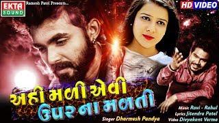 Ahi Madi Aevi Upar Na Madti || Dharmesh Pandya || HD || Ekta Sound