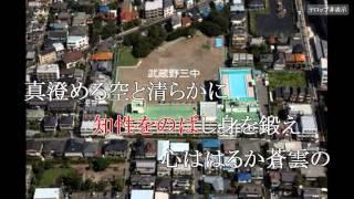 武蔵野市立第三中学校 校歌 (合唱付き・テロップ付き)