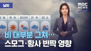 [날씨] 비 대부분 그쳐…스모그·황사 반짝 영향 (20…