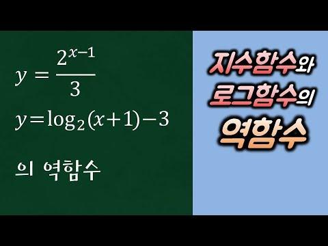 로그함수_1_로그함수의 뜻과 그래프_예제4_지수함수와 로그 ...
