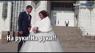 Жених отказался поднимать на руки невесту))