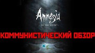 коммунистический Обзор - Amnesia: The Dark Descent