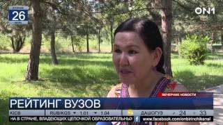 Министерство образования Кыргызстана составило рейтинг Вузов страны