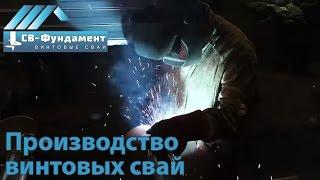 Новое производство винтовых свай Компании ''СВ-Фундамент''