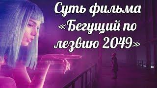 «Бегущий по лезвию 2049»: ЧЕЛОВЕК — это звучит гордо!
