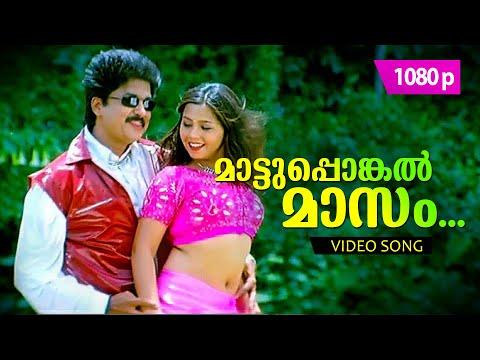 Mattu Pongal Masam Lyrics In Malayalam | മാട്ടുപ്പൊങ്കൽ മാസം