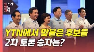 [뉴있저] 정치개혁·의혹 놓고 설전...2차 토론 승자…