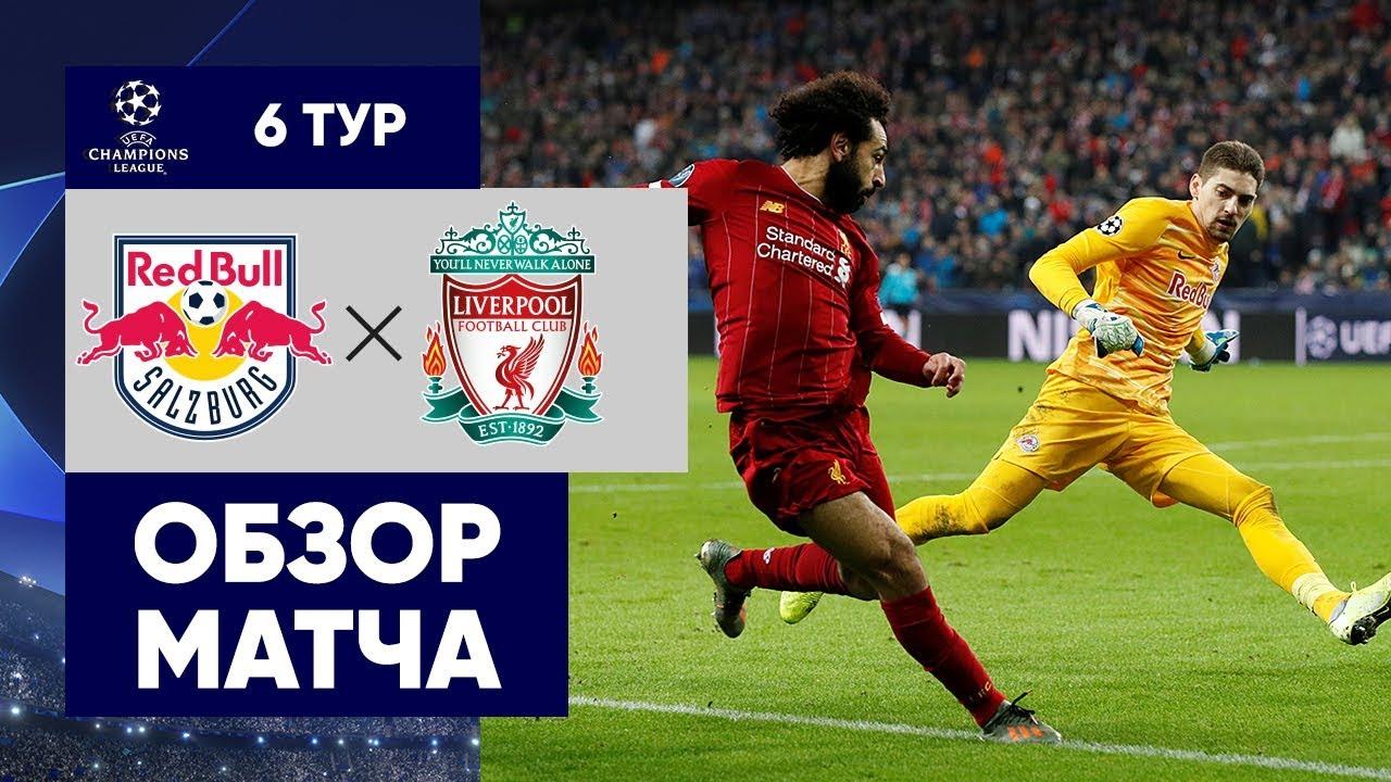 Ред Булл Зальцбург  0-2  Ливерпуль видео