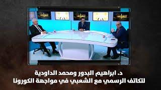 د. ابراهيم البدور ومحمد الداودية - لتكاتف الرسمي مع الشعبي في مواجهة الكورونا - نبض البلد