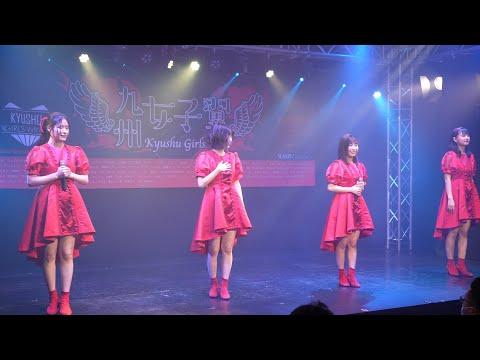 九州女子翼 2021/5/1 「九州女子翼定期公演第三十七片」LIVE本編