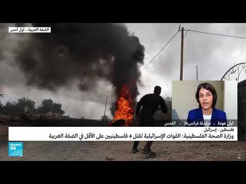 ...مقتل أربعة فلسطينيين إثر اشتباكات مع الجيش الإسرائيل  - نشر قبل 4 ساعة
