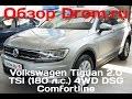Volkswagen Tiguan 2.0 TSI (180 л.с.) 4WD DSG Comfortline - видеообзор