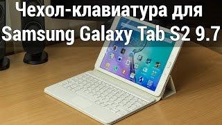 чехол-клавиатура для Samsung Galaxy Tab S2 9.7 обзор. Полный обзор чехла клавиатуры от FERUMM.COM