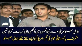 Bilawal Bhutto Press Conference outside National Assembly