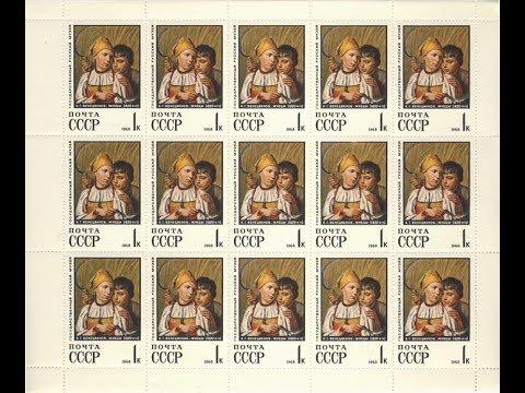 Почтовые марки СССР.1968 год. Русский музей. Postage Stamps Of The USSR, 1968.