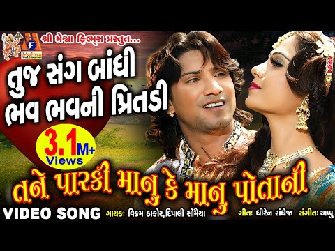 Tane Parki Manu Ke Mau Potani  || Vikram Thakor New  Latest Gujarati Movie Song 2017