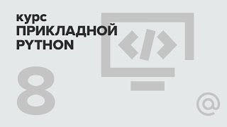 8. Прикладной Python. Web-разработка на Django | Технострим