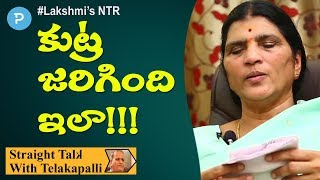 Lakshmi Parvathi reveals Conspiracy against NTR Government #Lakshmi's NTR