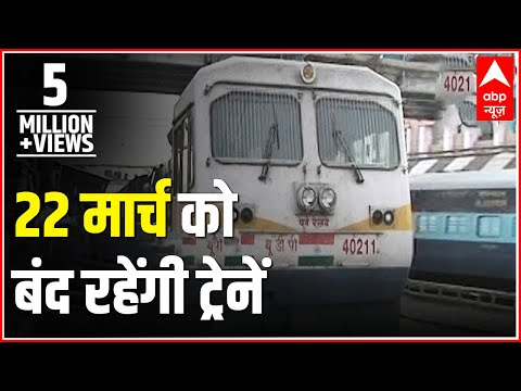 Trains To Stay In Shed On March 22, Covid-19 Cases Cross 220 Mark | Top 25 | ABP News