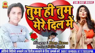 सु मधुर हिन्दी सोंग BMP Rana Ka Hit Hindi Song ||#Tum Hi Tum  Ho ||तुम ही तुम  हो || Chahunga mai 2