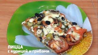 Необычная пицца с курицей и грибами (Том на Кухне#5)