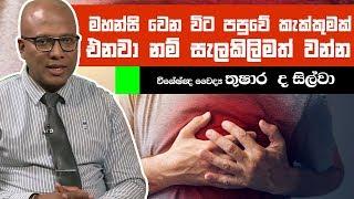 මහන්සි වෙන විට පපුවේ කැක්කුමක් එනවා නම් සැලකිලිමත් වන්න | Piyum Vila | 31-05-2019 | Siyatha TV Thumbnail