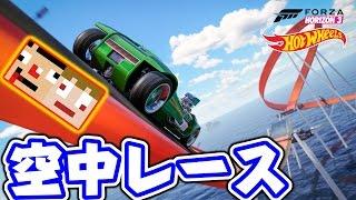 【バカゲー】オモチャの世界でブッ飛びレース!【フォルツァホライゾン3 ホットウィールDLC】 thumbnail