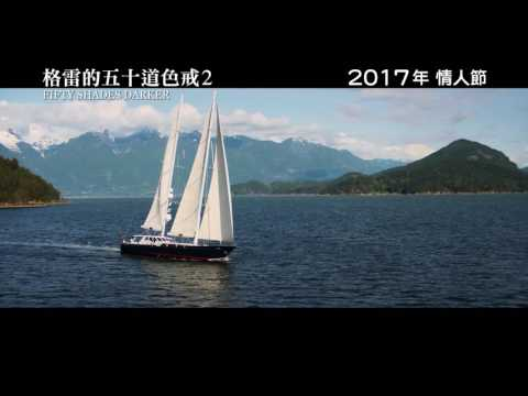 《格雷的五十道色戒2》(Fifty Shades Darker) - 電影預告 - Movie Express 寫影評 換戲飛