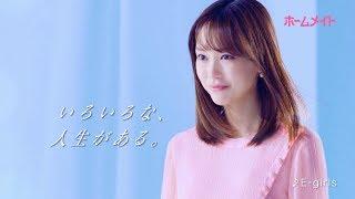 こちらは、弊社イメージキャラクターの桐谷美玲さんが出演する「ホーム...