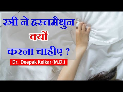 Why your Wife says No for Sex - Dr. Deepak Kelkar (MD) Psychiatrist Hypnotherapist Sexologist #EDKaynak: YouTube · Süre: 3 dakika55 saniye
